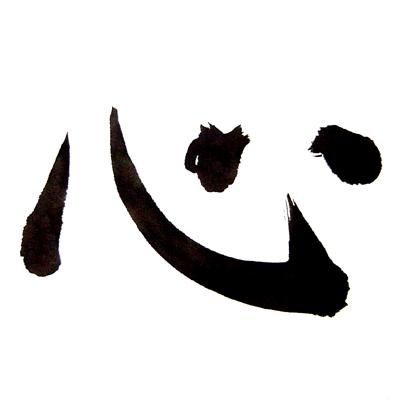 kanji_kokoro1_src